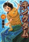 人気マンガ、キングダム、漫画本の4巻です。作者は、原泰久です。