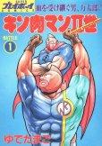 キン肉マン2世、コミック1巻です。漫画の作者は、ゆでたまごです。