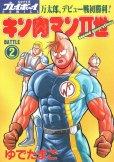キン肉マン2世、単行本2巻です。マンガの作者は、ゆでたまごです。