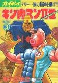 キン肉マン2世、コミック本3巻です。漫画家は、ゆでたまごです。