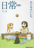 日常、単行本2巻です。マンガの作者は、あらゐけいいちです。