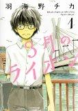 3月のライオン、漫画本の1巻です。漫画家は、羽海野チカです。