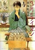 人気マンガ、3月のライオン、漫画本の4巻です。作者は、羽海野チカです。