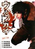 ウルフガイ狼の紋章、コミック1巻です。漫画の作者は、泉谷あゆみです。