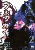 ウルフガイ狼の紋章、単行本2巻です。マンガの作者は、泉谷あゆみです。