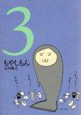 もやしもん、コミック本3巻です。漫画家は、石川雅之です。