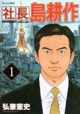 社長島耕作、コミック1巻です。漫画の作者は、弘兼憲史です。