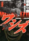 ワシズ閻魔の闘牌、コミック1巻です。漫画の作者は、原恵一郎/福本伸行です。