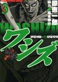 ワシズ閻魔の闘牌、コミック本3巻です。漫画家は、原恵一郎/福本伸行です。