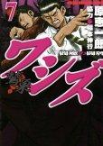 原恵一郎/福本伸行の、漫画、ワシズ閻魔の闘牌の表紙画像です。