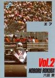 F(エフ)、単行本2巻です。マンガの作者は、六田登です。