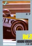 F(エフ)、コミック本3巻です。漫画家は、六田登です。