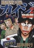 賭博堕天録カイジ和也編、単行本2巻です。マンガの作者は、福本伸行です。
