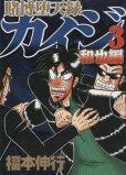 賭博堕天録カイジ和也編、コミック本3巻です。漫画家は、福本伸行です。