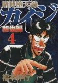 福本伸行の、漫画、賭博堕天録カイジ和也編の表紙画像です。