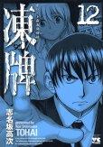 志名坂高次の、漫画、凍牌の最終巻です。