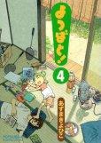 人気マンガ、よつばと!、漫画本の4巻です。作者は、あずまきよひこです。