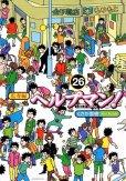 くさか里樹の、漫画、ヘルプマンの表紙画像です。