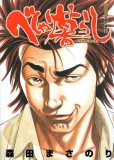 べしゃり暮らし、コミック1巻です。漫画の作者は、森田まさのりです。