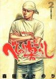 べしゃり暮らし、単行本2巻です。マンガの作者は、森田まさのりです。