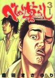 べしゃり暮らし、コミック本3巻です。漫画家は、森田まさのりです。