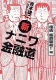 新ナニワ金融道青木雄二、コミック1巻です。漫画の作者は、プロダクションです。