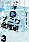 新ナニワ金融道青木雄二、コミック本3巻です。漫画家は、プロダクションです。