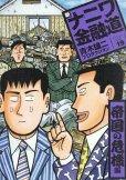 プロダクションの、漫画、新ナニワ金融道青木雄二の表紙画像です。