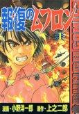 報復のムフロン、コミック1巻です。漫画の作者は、小野洋一郎です。