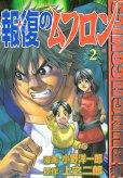 報復のムフロン、単行本2巻です。マンガの作者は、小野洋一郎です。