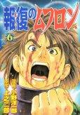 小野洋一郎の、漫画、報復のムフロンの表紙画像です。