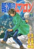 小野洋一郎の、漫画、報復のムフロンの最終巻です。