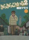 きらきらひかる2、コミック1巻です。漫画の作者は、郷田マモラです。