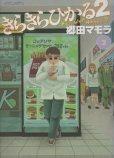 きらきらひかる2、単行本2巻です。マンガの作者は、郷田マモラです。