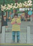 郷田マモラの、漫画、きらきらひかる2の最終巻です。