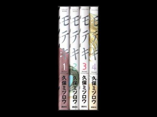 コミックセットの通販は[漫画全巻セット専門店]で!1: モテキ 久保ミツロウ