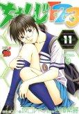 岩澤紫麗の、漫画、ちぇんじ123(ちぇんじひふみ)の表紙画像です。