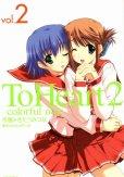 ToHeart2、単行本2巻です。マンガの作者は、きたうみつなです。