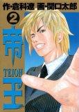 帝王、単行本2巻です。マンガの作者は、関口太郎です。