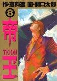 関口太郎の、漫画、帝王の最終巻です。