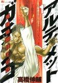 アルティメットガチンコ、コミック1巻です。漫画の作者は、高橋伸輔です。