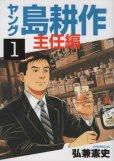 ヤング島耕作主任編、コミック1巻です。漫画の作者は、弘兼憲史です。