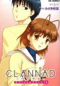 CLANNAD-クラナド- みさき樹里