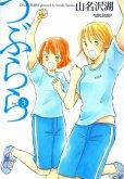つぶらら、コミック本3巻です。漫画家は、山名沢湖です。