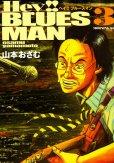 ヘイ!ブルースマン、コミック本3巻です。漫画家は、山本おさむです。