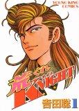 荒くれナイト、コミック1巻です。漫画の作者は、吉田聡です。