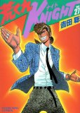 吉田聡の、漫画、荒くれナイトの表紙画像です。