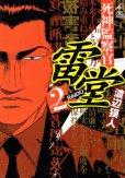 死神監察官雷堂、単行本2巻です。マンガの作者は、渡辺獏人です。