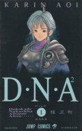 DNA 桂正和