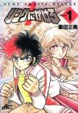 リングにかけろ1、コミック1巻です。漫画の作者は、車田正美です。